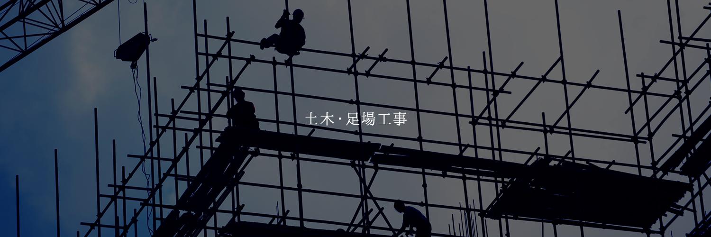 土木・足場工事